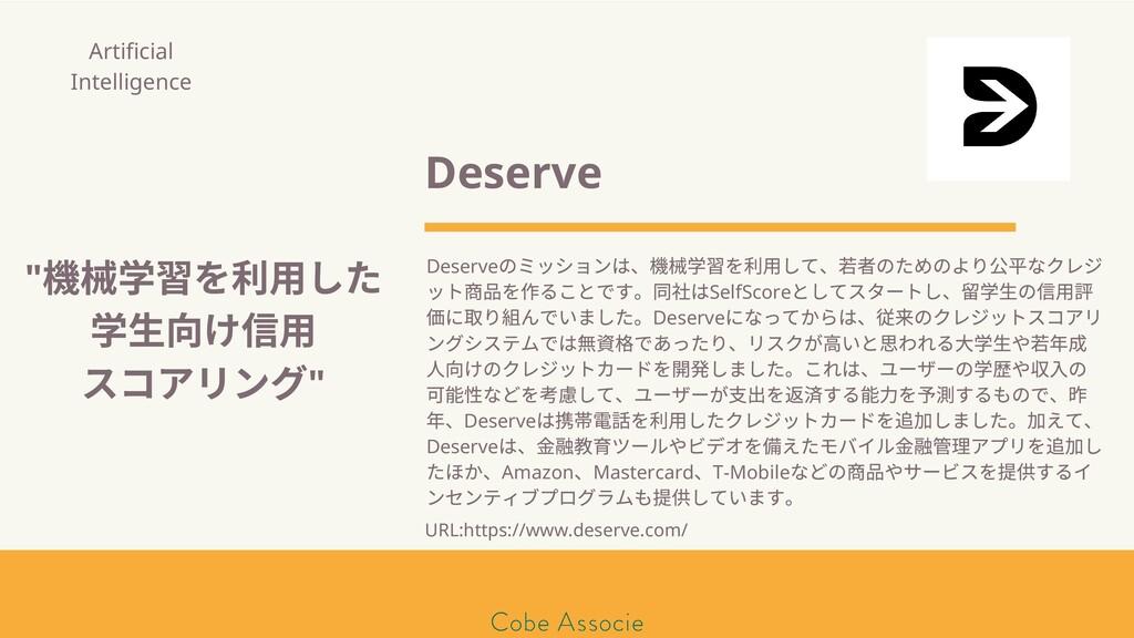 Deserve Deserve のミッションは、 械 を利⽤して、若者のためのより 平なクレジ...