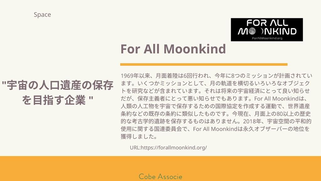 モールソン&フラー 築2020 For All Moonkind 1969 年 来、⽉⾯ 陸は...