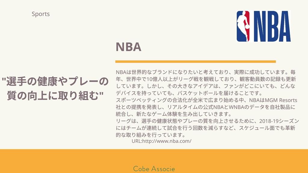 モールソン&フラー 築2020 NBA NBA は 界的なブランドになりたいと えており、 に...