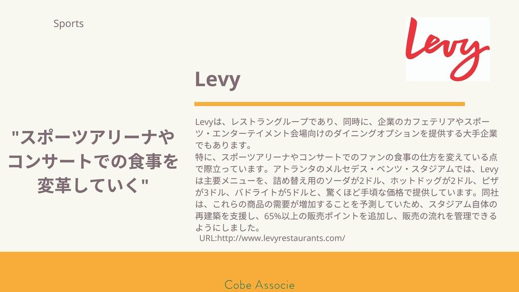 モールソン&フラー 築2020 Levy Levy は、レストラングループであり、同時に、 業...