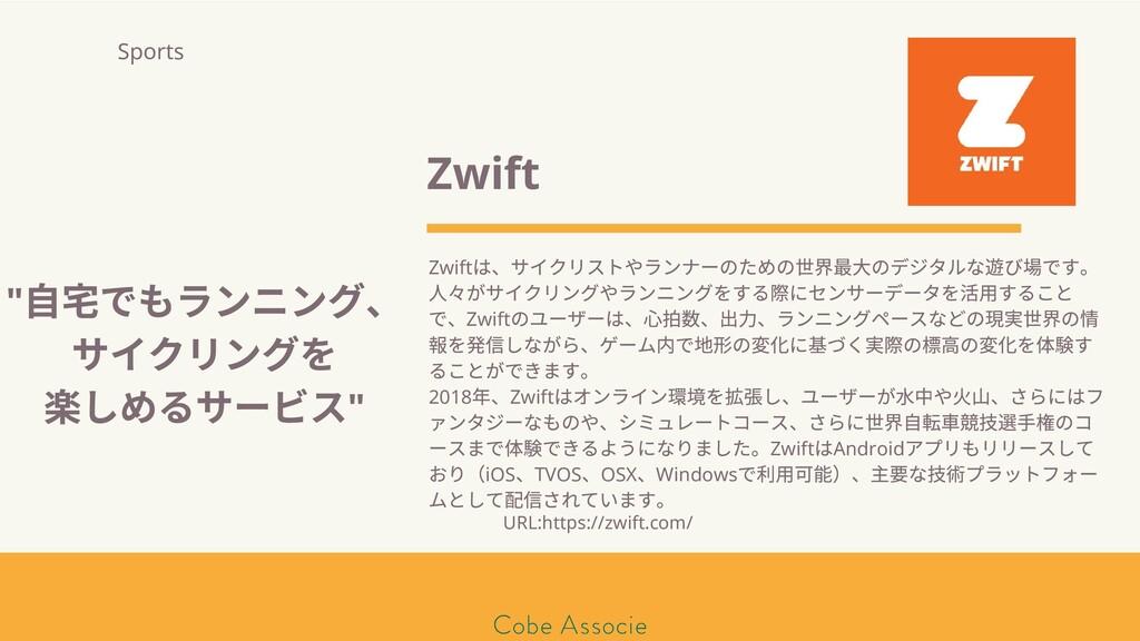 モールソン&フラー 築2020 Zwift Zwift は、サイクリストやランナーのための 界...