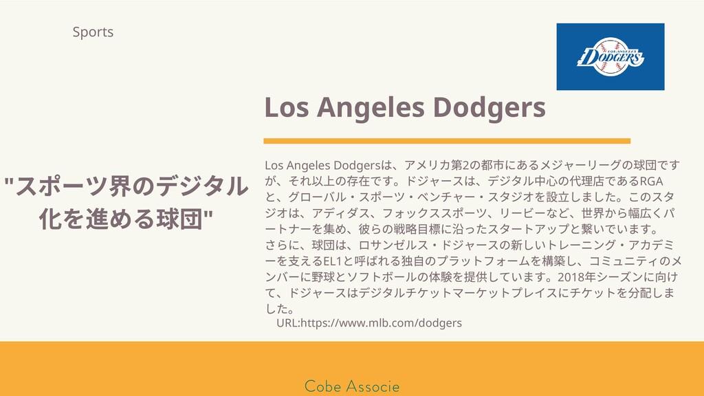 モールソン&フラー 築2020 Los Angeles Dodgers Los Angeles...