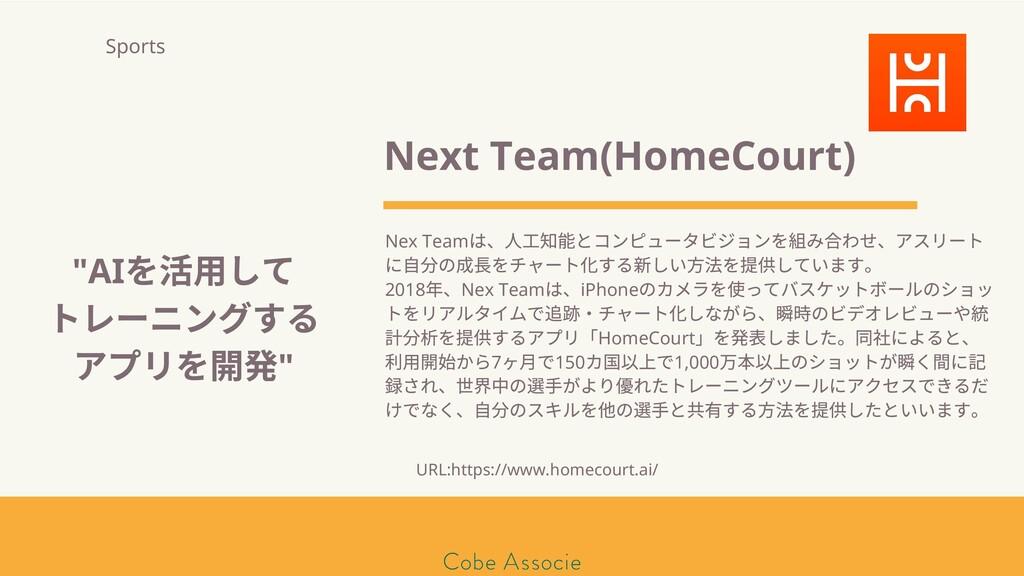 モールソン&フラー 築2020 Next Team(HomeCourt) Nex Team は...