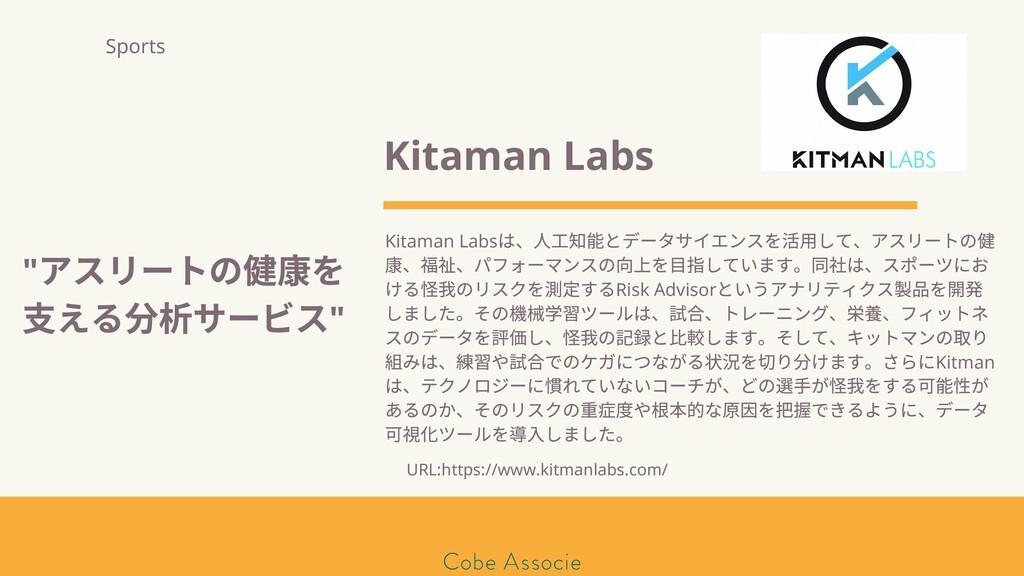 モールソン&フラー 築2020 Kitaman Labs Kitaman Labs は、 ⼯知...