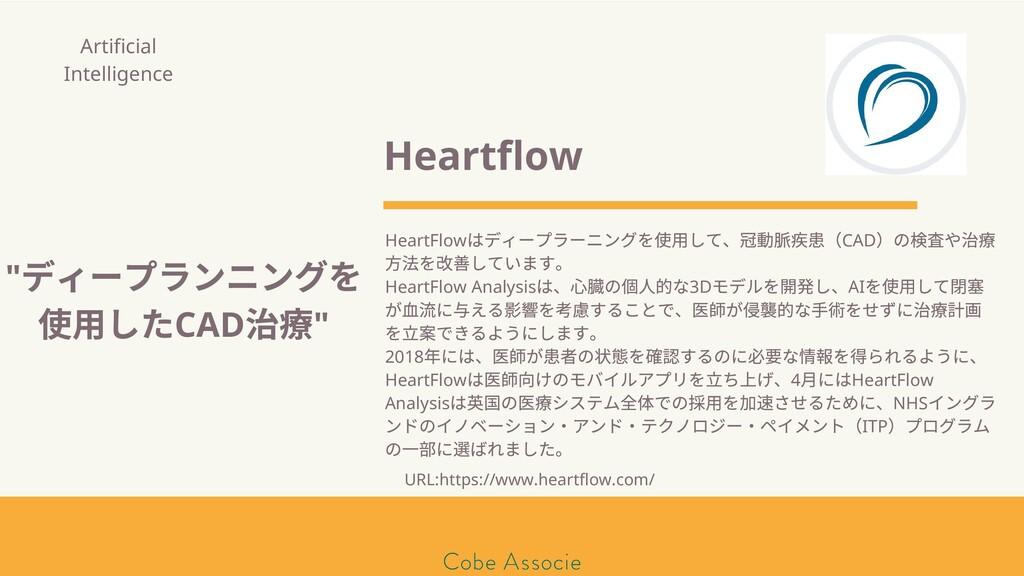 Heartflow HeartFlow はディープラーニングを使⽤して、冠動 (CAD )の ...