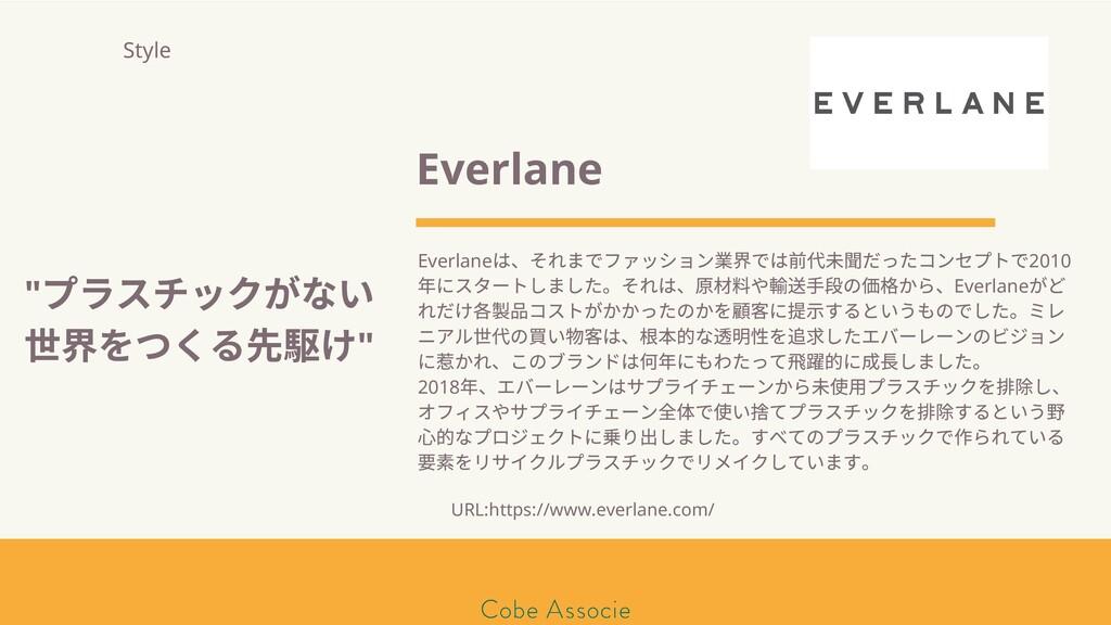 モールソン&フラー 築2020 Everlane Everlane は、それまでファッション業...
