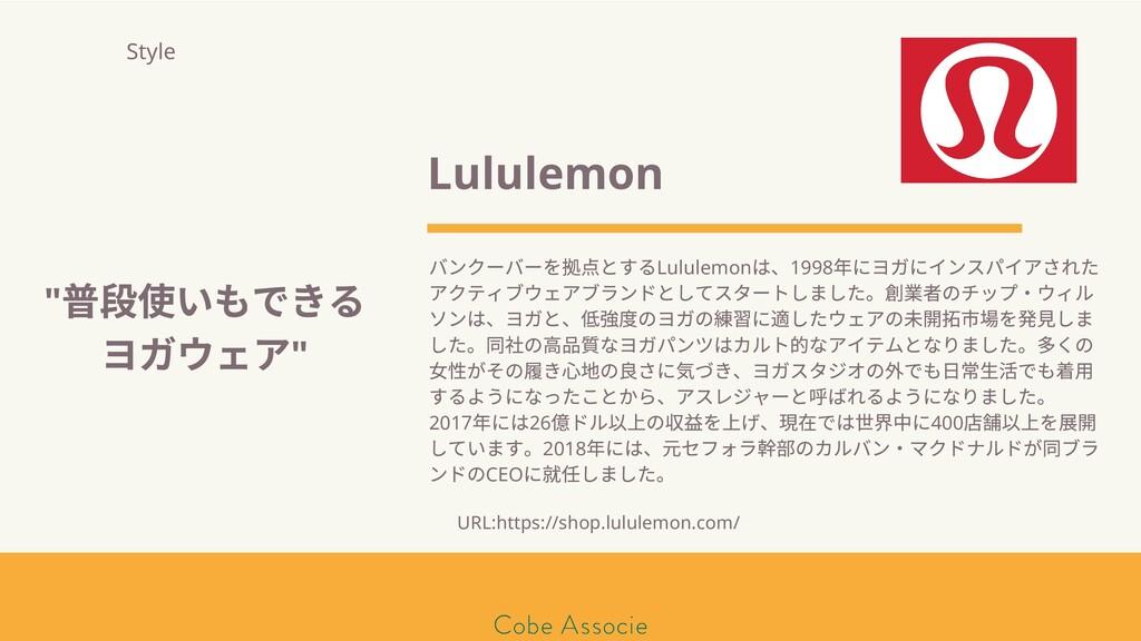 モールソン&フラー 築2020 Lululemon バンクーバーを 点とするLululemon...
