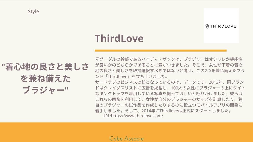モールソン&フラー 築2020 ThirdLove 元グーグルの であるハイディ・ザックは、ブ...