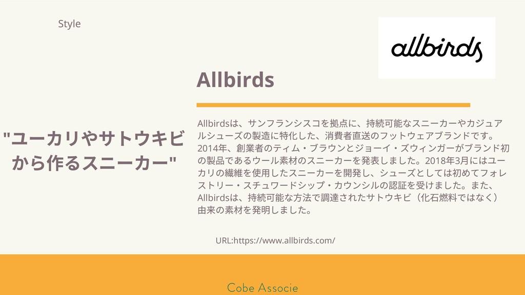 モールソン&フラー 築2020 Allbirds Allbirds は、サンフランシスコを 点...