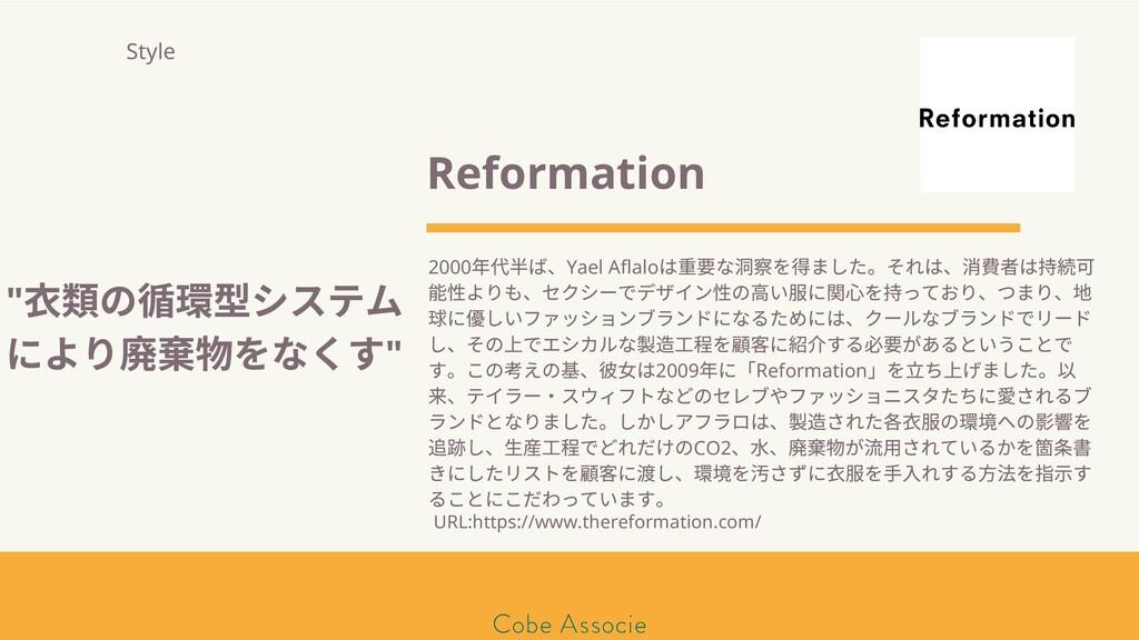 モールソン&フラー 築2020 Reformation 2000 年代半ば、Yael Afla...
