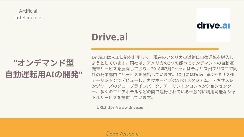 Drive.ai Drive.ai は ⼯知 を利⽤して、現在のアメリカの 路に⾃律 を し ...