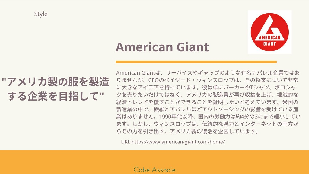 モールソン&フラー 築2020 American Giant American Giant は...