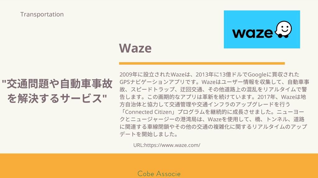 モールソン&フラー 築2020 Waze 2009 年に 立されたWaze は、2013 年に...