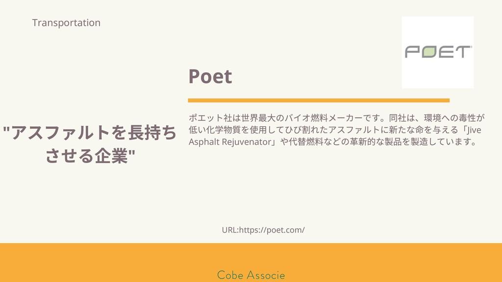 モールソン&フラー 築2020 Poet ポエット は 界 ⼤のバイオ 料メーカーです。同 は...