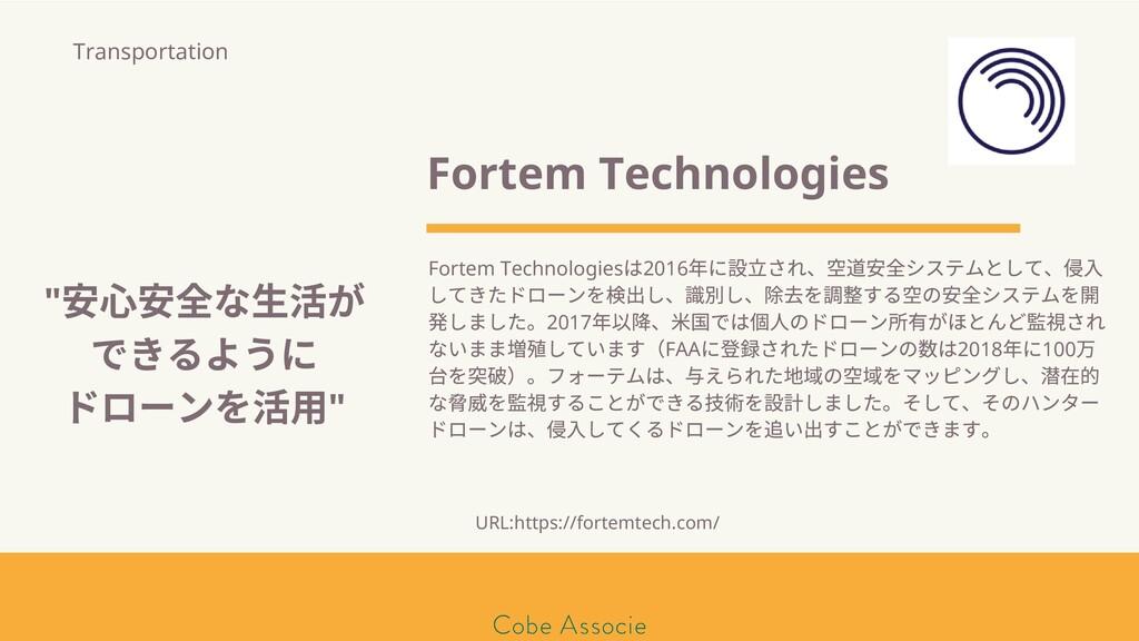 モールソン&フラー 築2020 Fortem Technologies Fortem Tech...