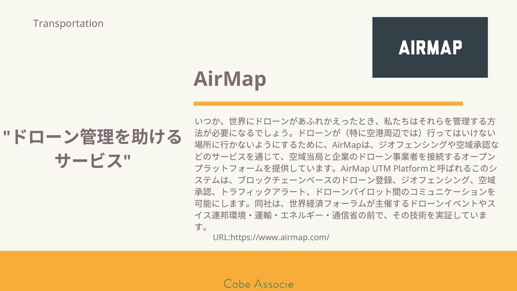 モールソン&フラー 築2020 AirMap いつか、 界にドローンがあふれかえったとき、 た...