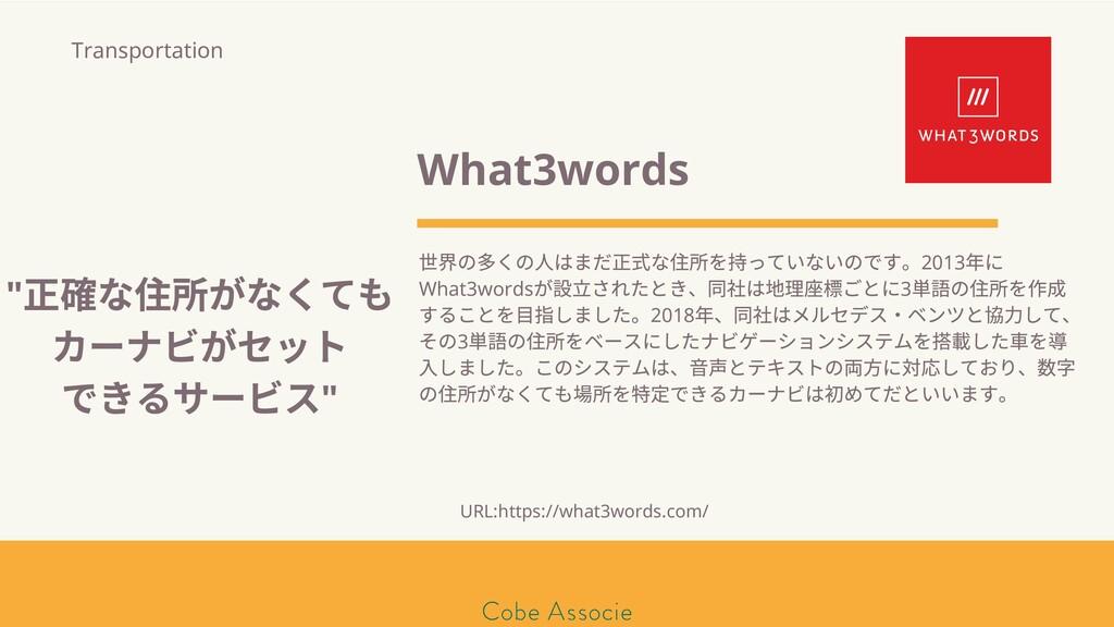 モールソン&フラー 築2020 What3words 界の くの はまだ正式な を持っていない...