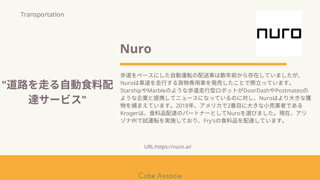 モールソン&フラー 築2020 Nuro をベースにした⾃動 の配 ⾞は 年前から 在していま...