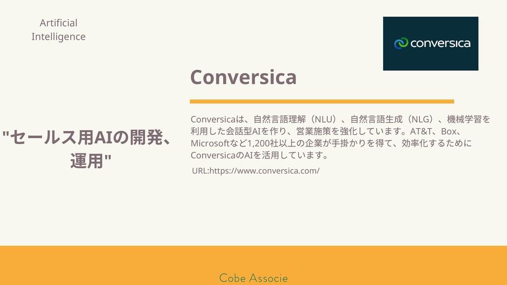 Conversica Conversica は、⾃ 理 (NLU )、⾃ ⽣成(NLG )、 ...