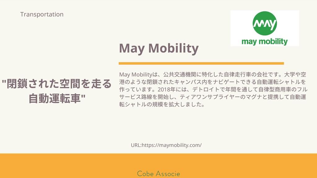 モールソン&フラー 築2020 May Mobility May Mobility は、 共 ...