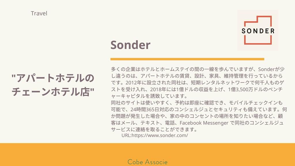 モールソン&フラー 築2020 Sonder くの 業はホテルとホームステイの間の⼀ を んで...