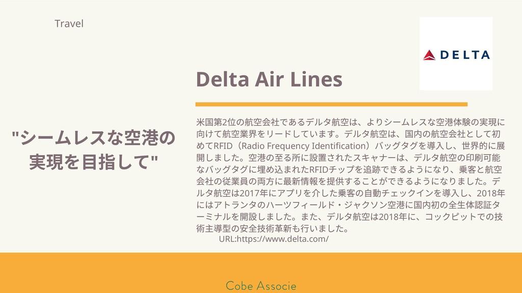 モールソン&フラー 築2020 Delta Air Lines ⽶国 2 の であるデルタ は...