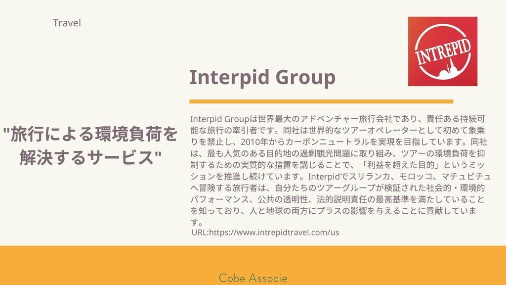 モールソン&フラー 築2020 Interpid Group Interpid Group は...