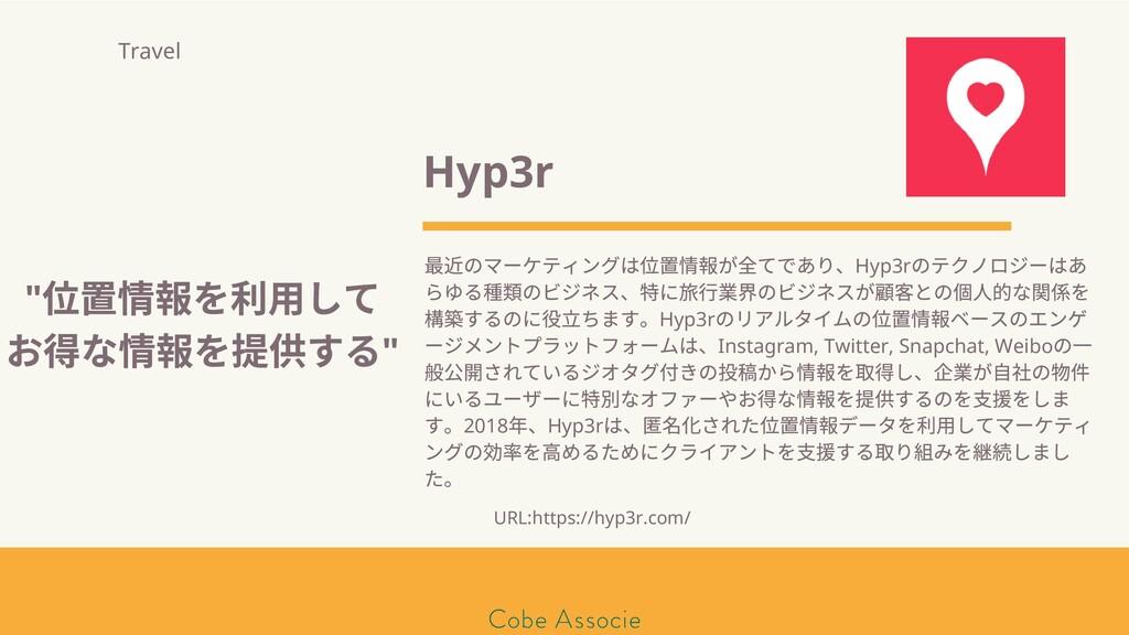 モールソン&フラー 築2020 Hyp3r のマーケティングは 情 が てであり、Hyp3r ...