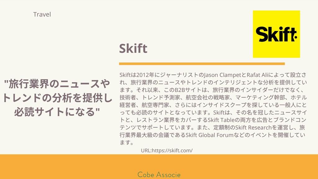 モールソン&フラー 築2020 Skift Skift は2012 年にジャーナリストのJas...