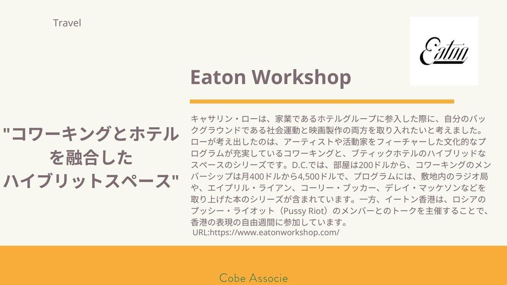 モールソン&フラー 築2020 Eaton Workshop キャサリン・ローは、 業であるホ...