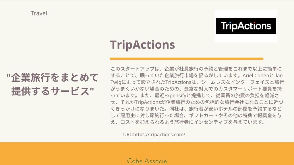 モールソン&フラー 築2020 TripActions このスタートアップは、 業が 員 ⾏の...