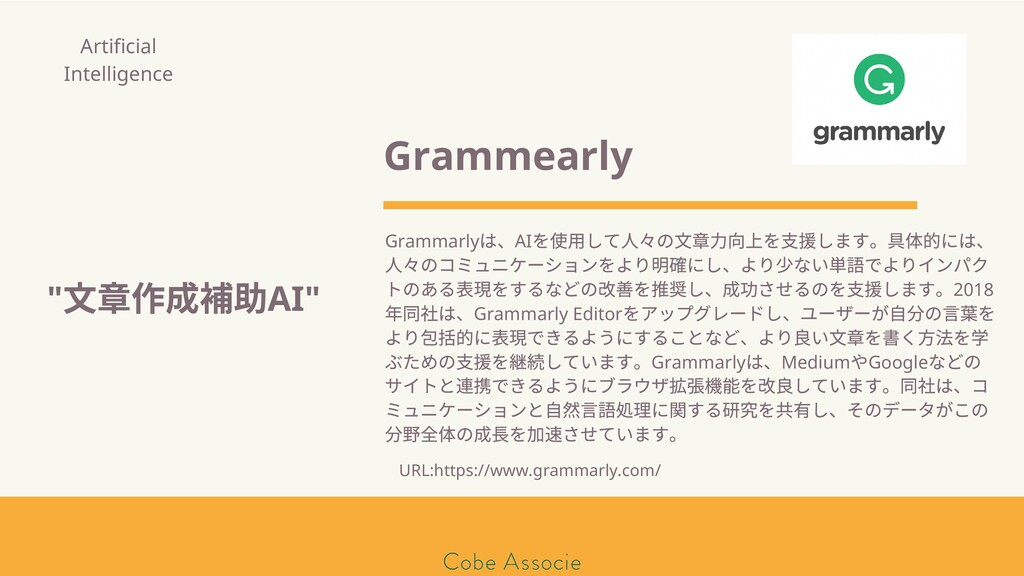 Grammearly Grammarly は、AI を使⽤して 々の ⼒向上を 援します。 体...