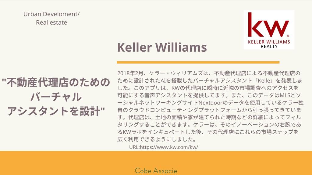 モールソン&フラー 築2020 Keller Williams 2018 年2 ⽉、ケラー・ウ...