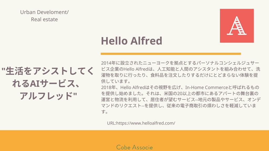 モールソン&フラー 築2020 Hello Alfred 2014 年に 立されたニューヨーク...