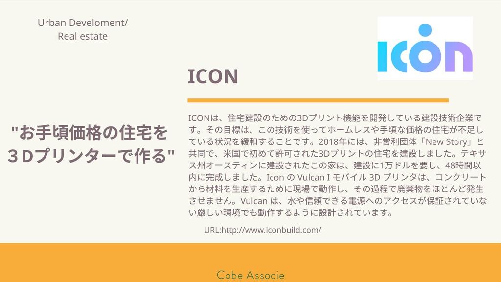 モールソン&フラー 築2020 ICON ICON は、 宅 のための3D プリント を開発し...