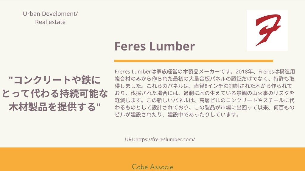 モールソン&フラー 築2020 Feres Lumber Freres Lumber は の⽊...