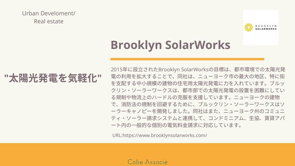モールソン&フラー 築2020 Brooklyn SolarWorks 2015 年に 立され...