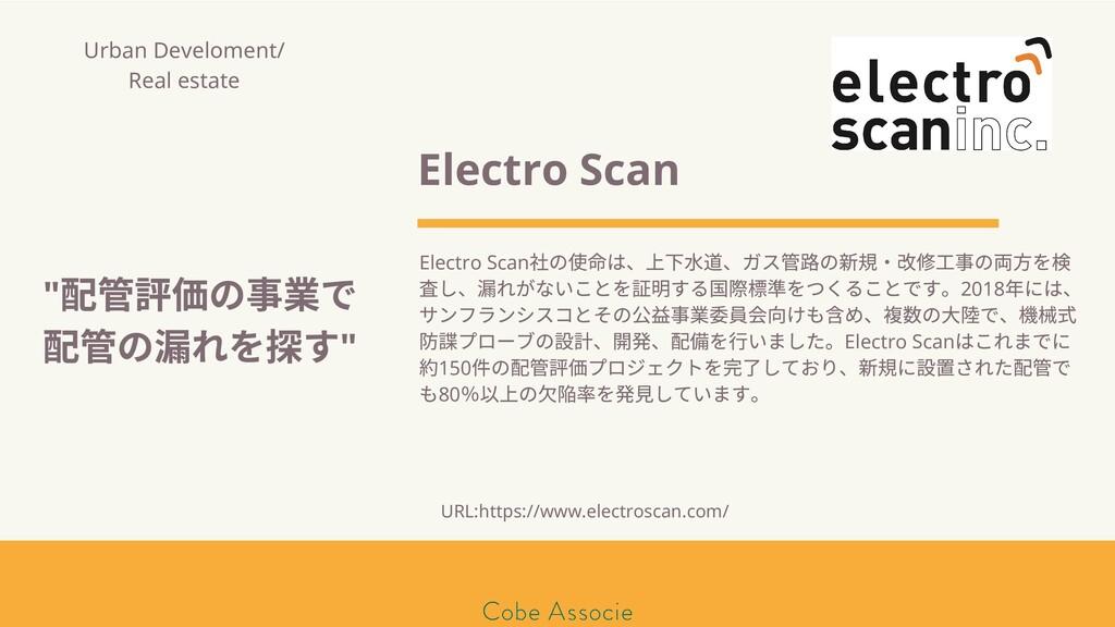 モールソン&フラー 築2020 Electro Scan Electro Scan の使 は、...