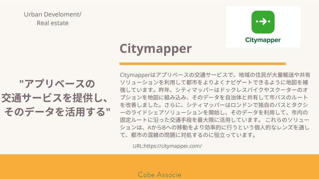 モールソン&フラー 築2020 Citymapper Citymapper はアプリベースの ...