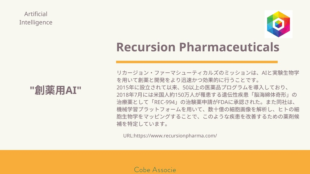 Recursion Pharmaceuticals リカージョン・ファーマシューティカルズのミ...