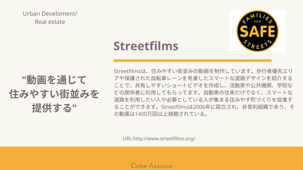 モールソン&フラー 築2020 Streetfilms Streetfilms は、 みやすい...