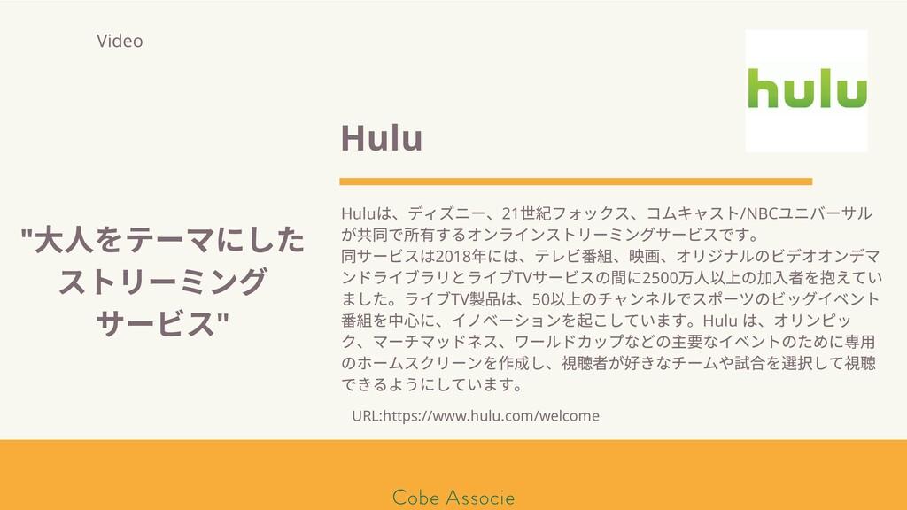 モールソン&フラー 築2020 Hulu Hulu は、ディズニー、21 フォックス、コムキャ...