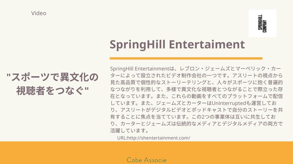 モールソン&フラー 築2020 SpringHill Entertaiment SpringH...