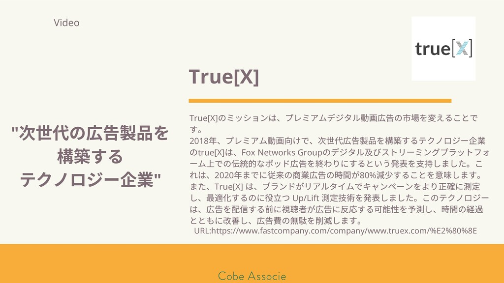 モールソン&フラー 築2020 True[X] True[X] のミッションは、プレミアムデジ...