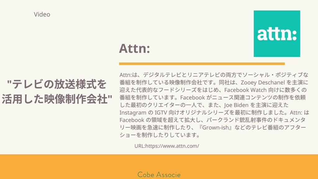 モールソン&フラー 築2020 Attn: Attn: は、デジタルテレビとリニアテレビの で...