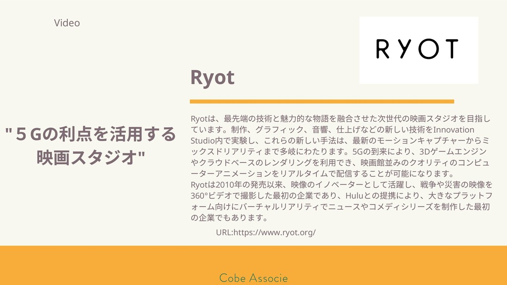 モールソン&フラー 築2020 Ryot Ryot は、 先 の技 と ⼒的な物 を させた ...
