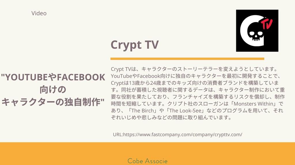 モールソン&フラー 築2020 Crypt TV Crypt TV は、キャラクターのストーリ...