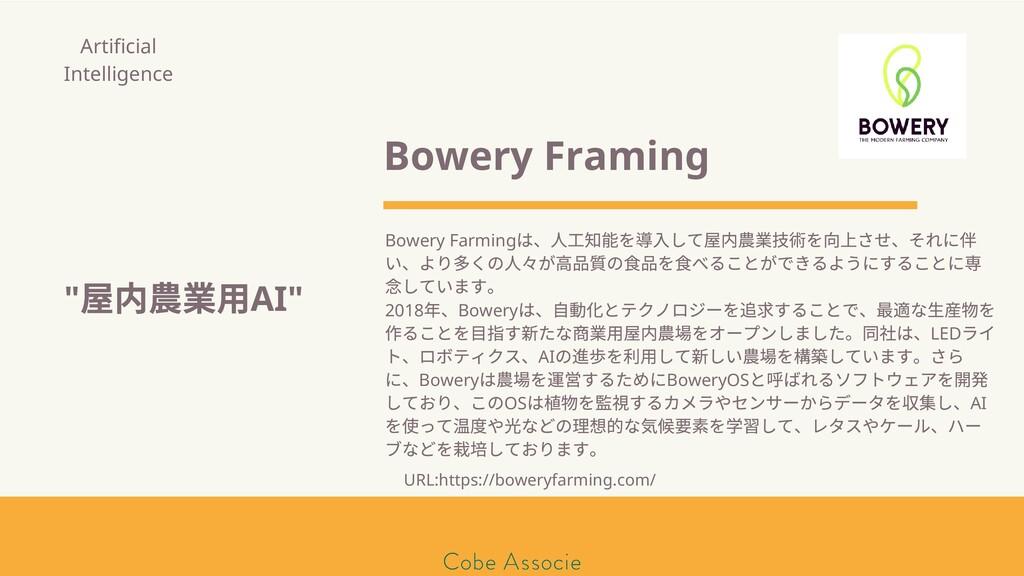 Bowery Framing Bowery Farming は、 ⼯知 を して 内 業技 を...