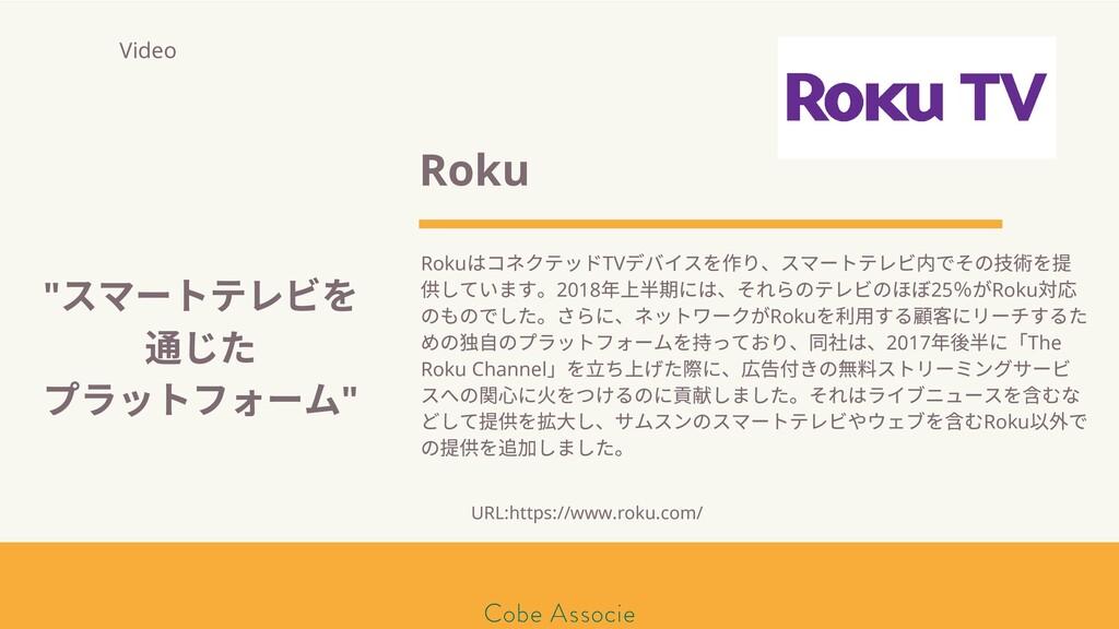 モールソン&フラー 築2020 Roku Roku はコネクテッドTV デバイスを作り、スマー...