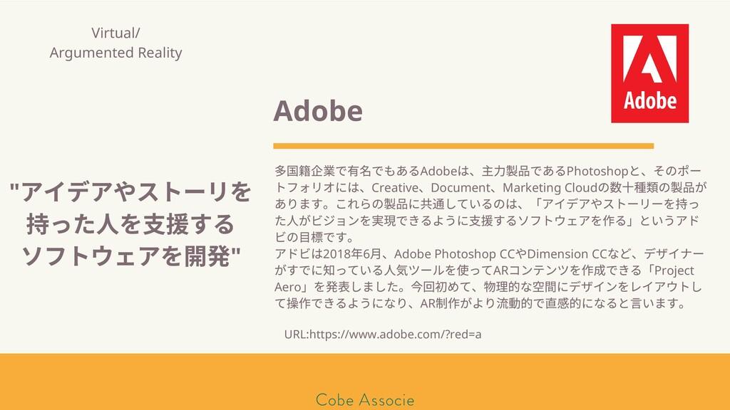 モールソン&フラー 築2020 Adobe 国籍 業で有 でもあるAdobe は、主⼒ 品であ...